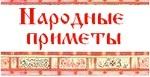 Народный календарь онлайн - приметы, праздники, русские поговорки и присловья на каждый сезон